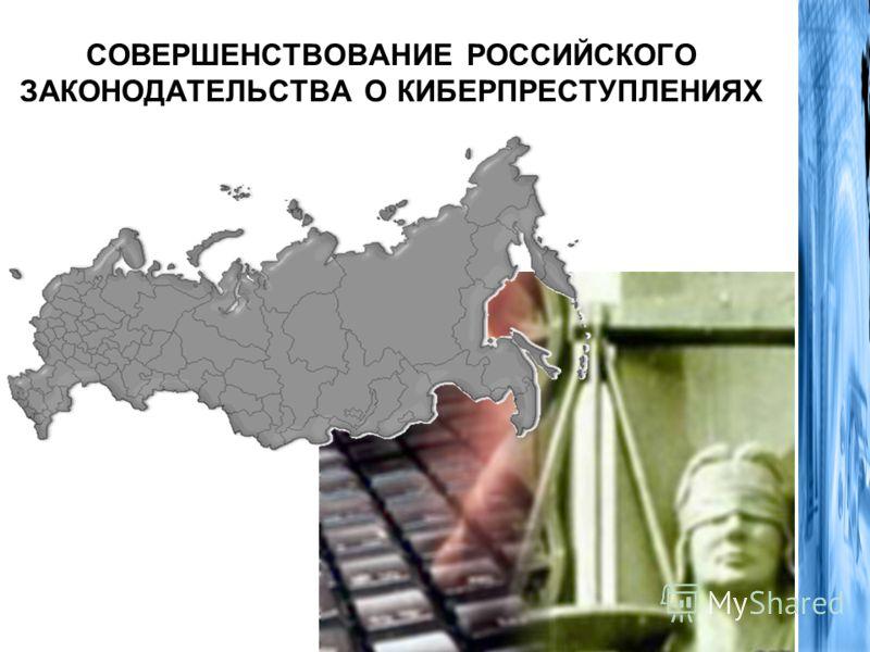 СОВЕРШЕНСТВОВАНИЕ РОССИЙСКОГО ЗАКОНОДАТЕЛЬСТВА О КИБЕРПРЕСТУПЛЕНИЯХ