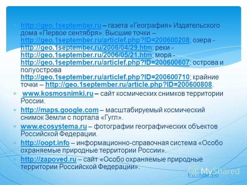 http://geo.1september.ru – газета «География» Издательского дома «Первое сентября». Высшие точки – http://geo.1september.ru/articlef.php?ID=200600208; озера - http://geo.1september.ru/2006/04/29.htm; реки - http://geo.1september.ru/2006/05/21.htm; мо