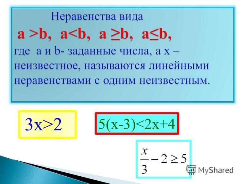3х>2 5(x-3)