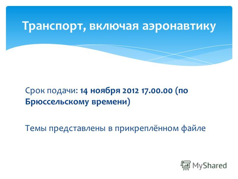 Срок подачи: 14 ноября 2012 17.00.00 (по Брюссельскому времени) Темы представлены в прикреплённом файле Транспорт, включая аэронавтику
