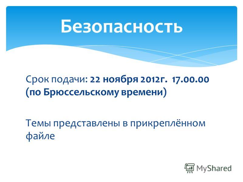 Срок подачи: 22 ноября 2012г. 17.00.00 (по Брюссельскому времени) Темы представлены в прикреплённом файле Безопасность