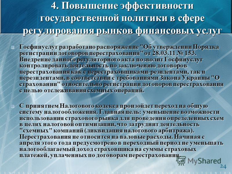 4. Повышение эффективности государственной политики в сфере регулирования рынков финансовых услуг Госфинуслуг разработано распоряжение