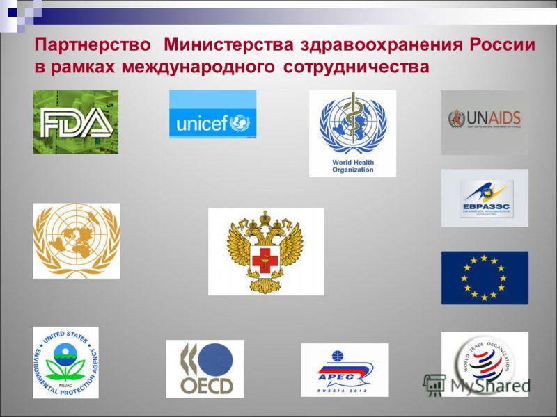 Партнерство Министерства здравоохранения России в рамках международного сотрудничества