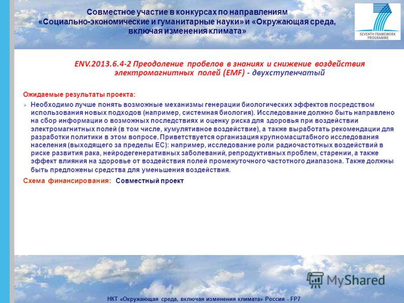 Совместное участие в конкурсах по направлениям «Социально-экономические и гуманитарные науки» и «Окружающая среда, включая изменения климата» НКТ «Окружающая среда, включая изменения климата» Россия - FP7 Ожидаемые результаты проекта: Необходимо лучш