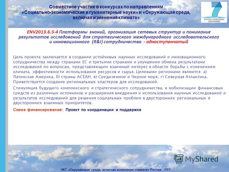 Совместное участие в конкурсах по направлениям «Социально-экономические и гуманитарные науки» и «Окружающая среда, включая изменения климата» НКТ «Окружающая среда, включая изменения климата» Россия - FP7 Цель проекта заключается в создании устойчивы