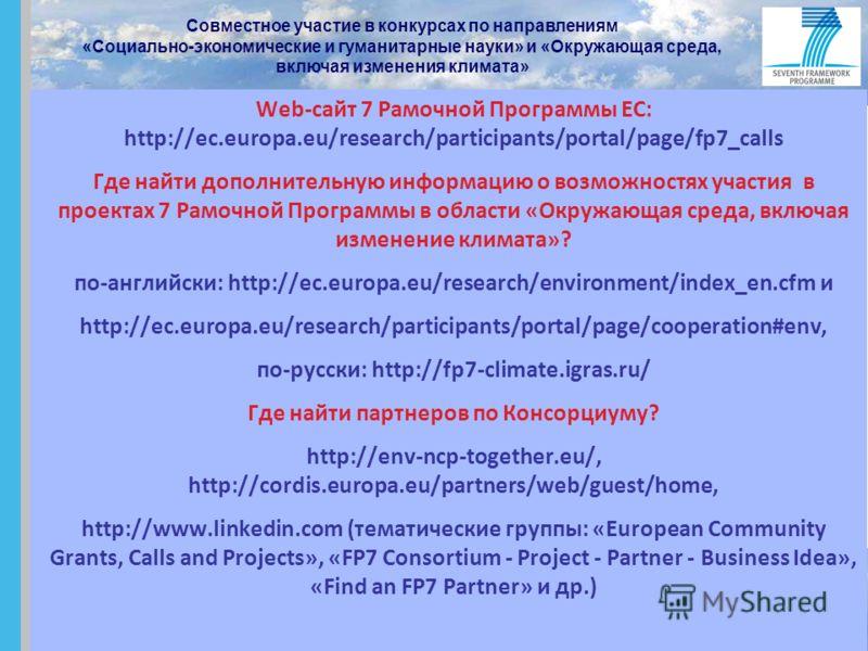 Совместное участие в конкурсах по направлениям «Социально-экономические и гуманитарные науки» и «Окружающая среда, включая изменения климата» НКТ «Окружающая среда, включая изменения климата» Россия - FP7 14 Web-сайт 7 Рамочной Программы ЕС: http://e