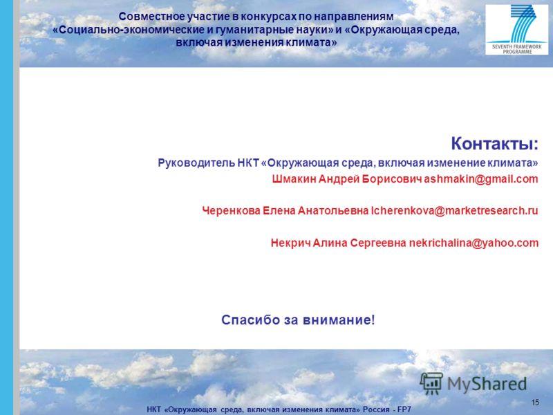 Совместное участие в конкурсах по направлениям «Социально-экономические и гуманитарные науки» и «Окружающая среда, включая изменения климата» НКТ «Окружающая среда, включая изменения климата» Россия - FP7 15 Контакты: Руководитель НКТ «Окружающая сре
