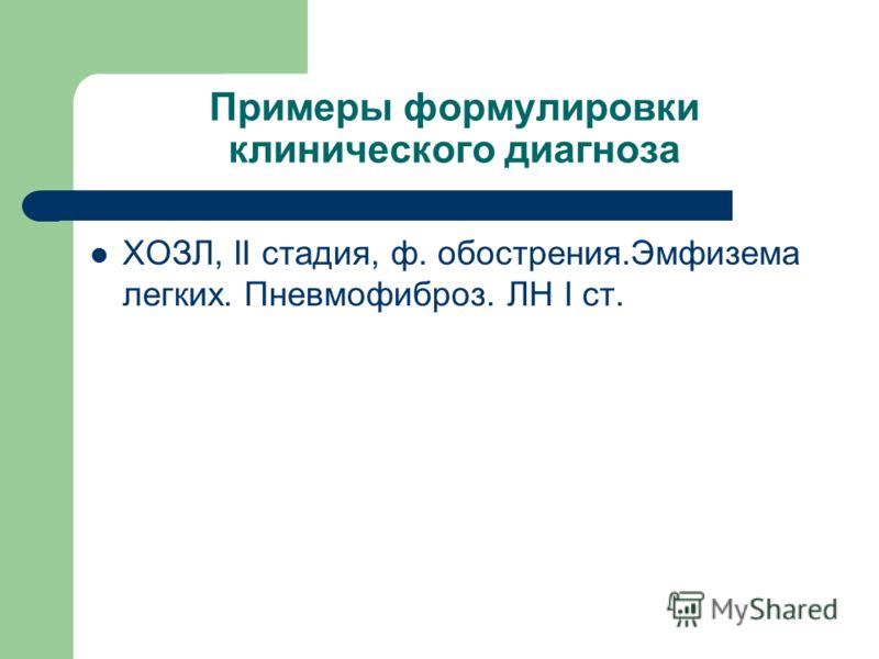 Примеры формулировки клинического диагноза ХОЗЛ, ІІ стадия, ф. обострения.Эмфизема легких. Пневмофиброз. ЛН І ст.