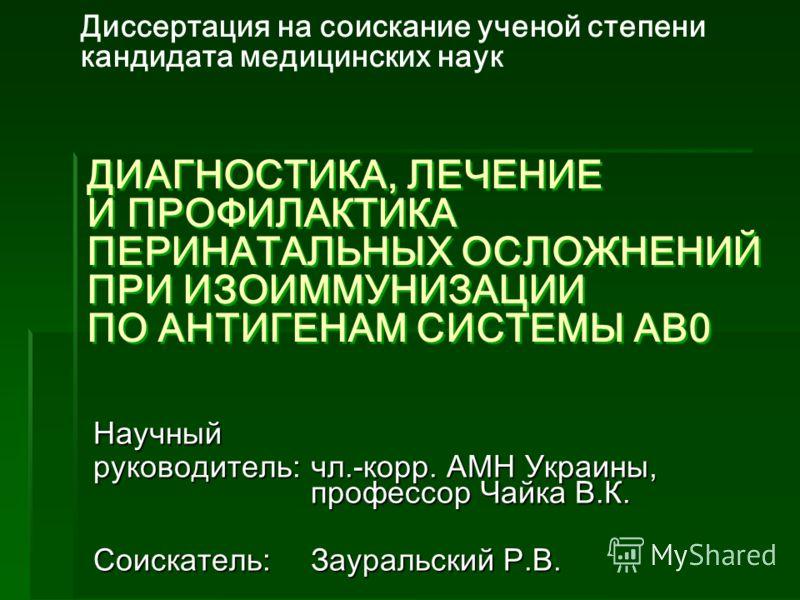 Презентация на тему ДИАГНОСТИКА ЛЕЧЕНИЕ И ПРОФИЛАКТИКА  1 ДИАГНОСТИКА