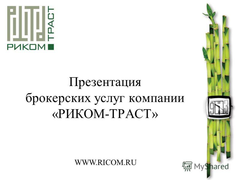 WWW.RICOM.RU Презентация брокерских услуг компании «РИКОМ-ТРАСТ»
