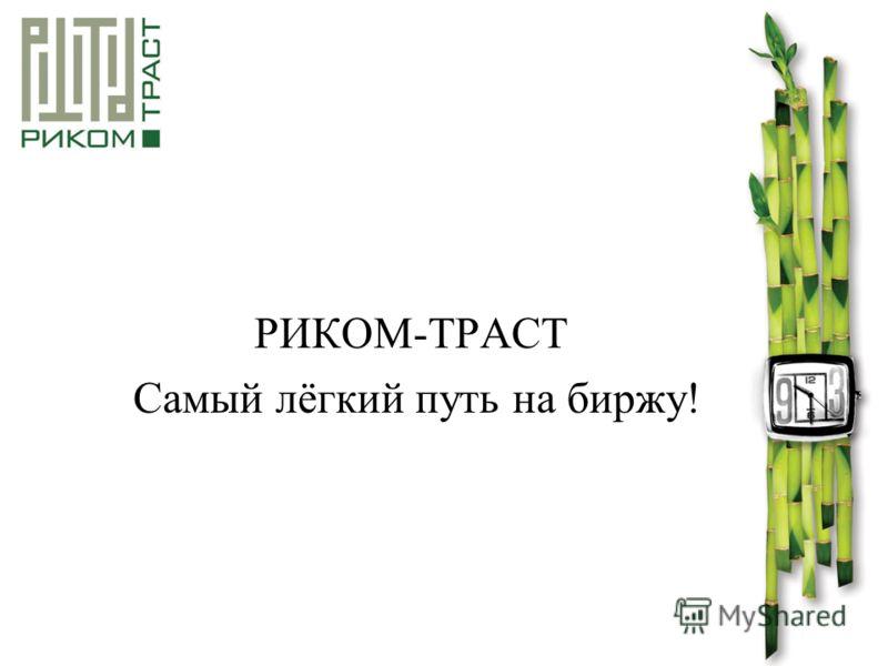 РИКОМ-ТРАСТ Самый лёгкий путь на биржу!