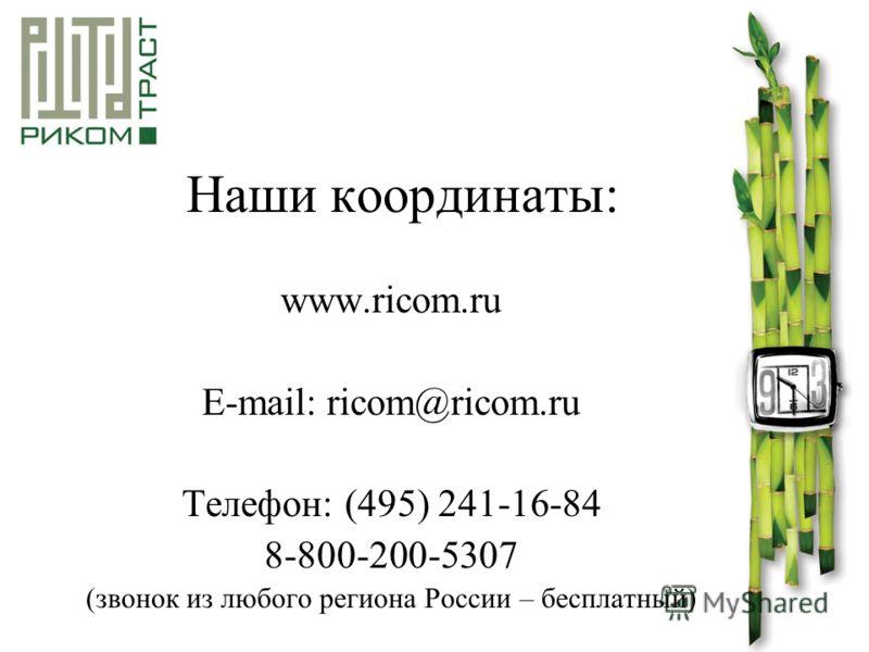 Наши координаты: www.ricom.ru E-mail: ricom@ricom.ru Телефон: (495) 241-16-84 8-800-200-5307 (звонок из любого региона России – бесплатный)