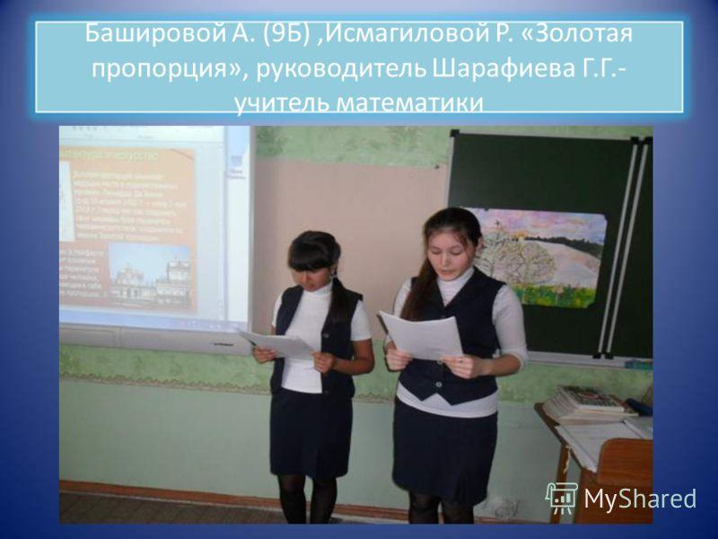 Валиева Р. (8Б) «Едем в гору», руководитель Токранова Г.В.