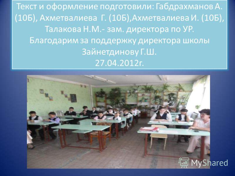 Башировой А. (9Б),Исмагиловой Р. «Золотая пропорция», руководитель Шарафиева Г.Г.- учитель математики