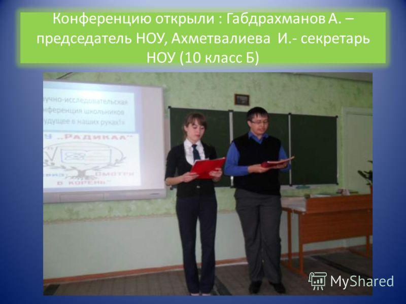 V научно-исследовательская конференция школьников «Будущее в наших руках!» МБОУ «Рыбно-Слободская сош2»