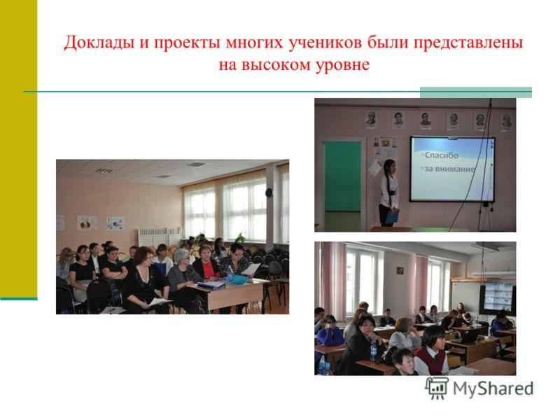 Доклады и проекты многих учеников были представлены на высоком уровне