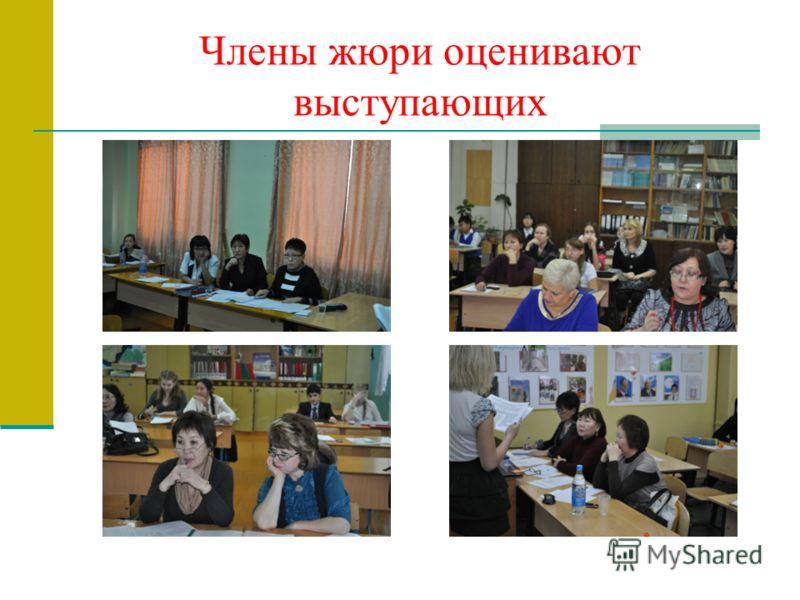 Члены жюри оценивают выступающих