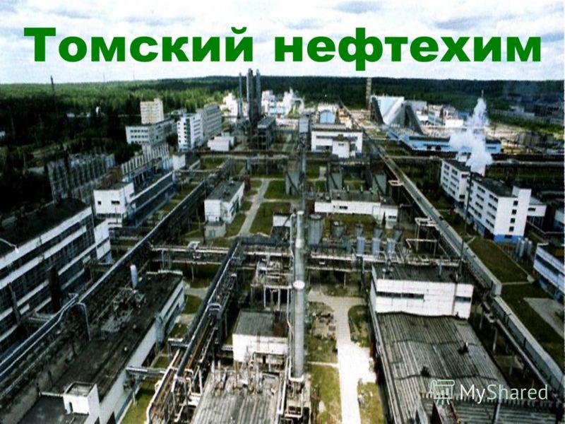 Томский нефтехим