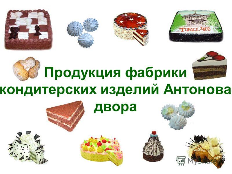 Продукция фабрики кондитерских изделий Антонова двора