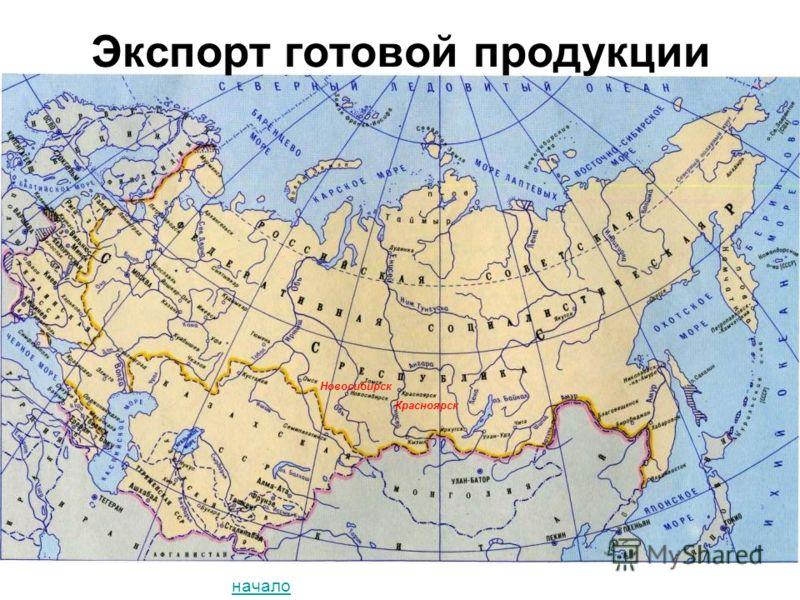Экспорт готовой продукции Красноярск Новосибирск начало