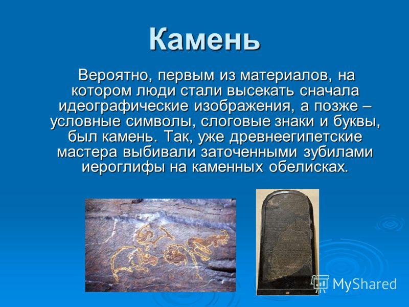 Цель: изучить достоинства и недостатки носителей информации, использовавшихся в древности.