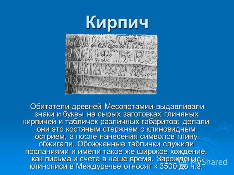 Камень Вероятно, первым из материалов, на котором люди стали высекать сначала идеографические изображения, а позже – условные символы, слоговые знаки и буквы, был камень. Так, уже древнеегипетские мастера выбивали заточенными зубилами иероглифы на ка