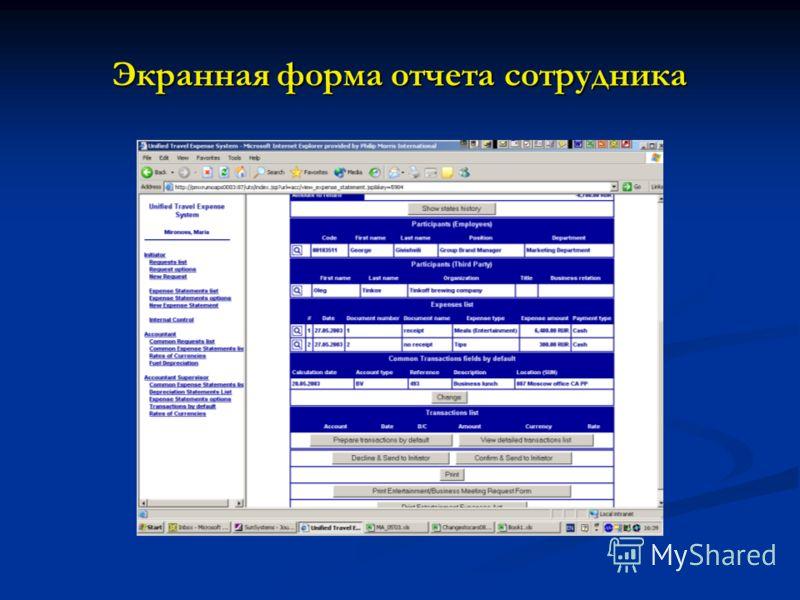 Экранная форма отчета сотрудника