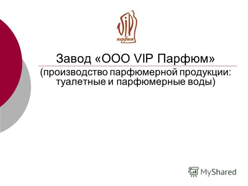 Завод «ООО VIP Парфюм» (производство парфюмерной продукции: туалетные и парфюмерные воды)