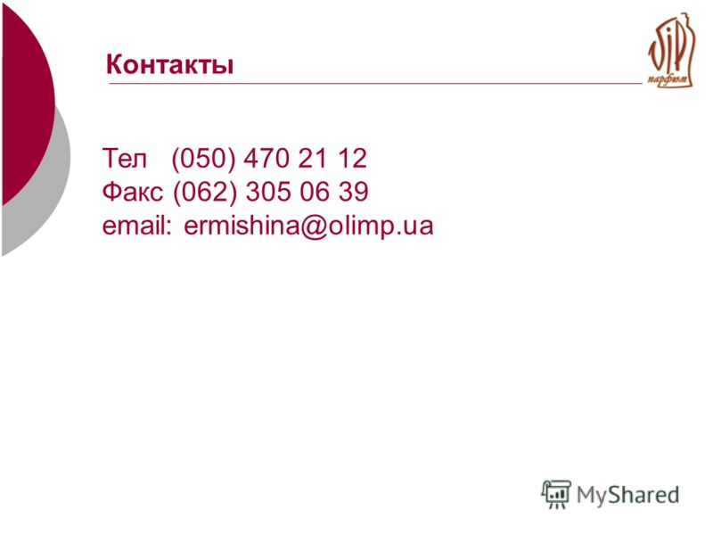 Контакты Тел (050) 470 21 12 Факс (062) 305 06 39 email: ermishina@olimp.ua