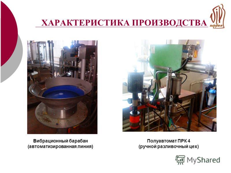 ХАРАКТЕРИСТИКА ПРОИЗВОДСТВА Вибрационный барабан (автоматизированная линия) Полуавтомат ПРК 4 (ручной разливочный цех)