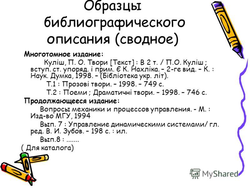 Образцы Библиографического Описания - фото 6