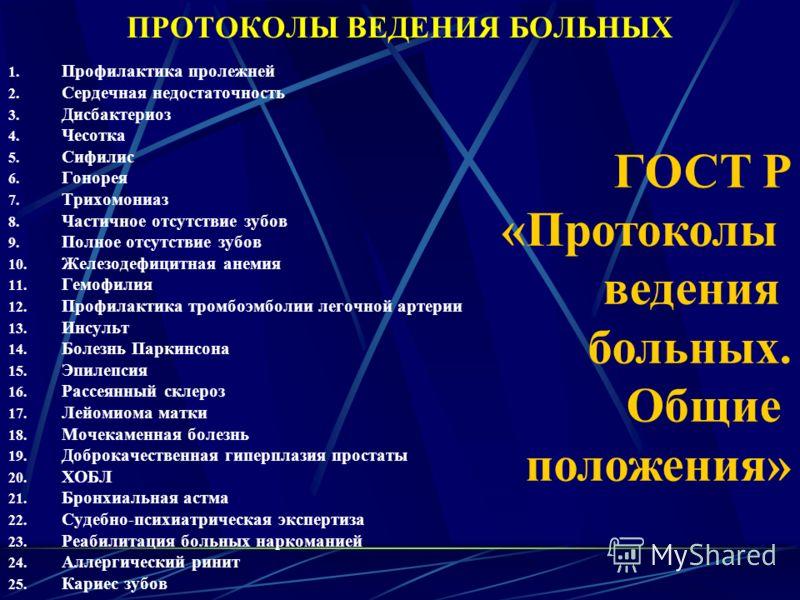 ТЕХНОЛОГИЯ ВЫПОЛНЕНИЯ ПРОСТОЙ МЕДИЦИНСКОЙ УСЛУГИ ИЗМЕРЕНИЕ ОКРУЖНОСТИГРУДНОЙ КЛЕТКИ (10) Стоимостные характеристики технологии выполнения простой медицинской услуги Коэффициент УЕТ врача – 0 Коэффициент УЕТ медицинской сестры – 0,1