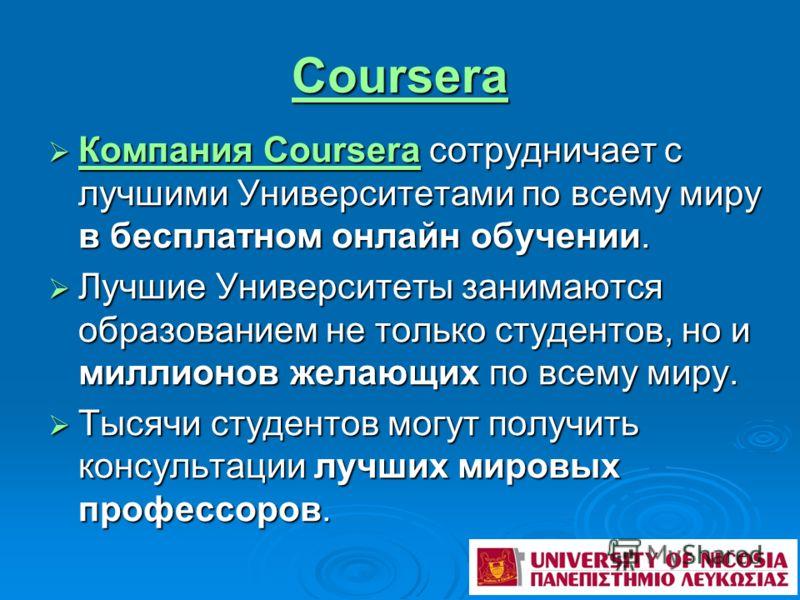 Coursera Компания Coursera сотрудничает с лучшими Университетами по всему миру в бесплатном онлайн обучении. Компания Coursera сотрудничает с лучшими Университетами по всему миру в бесплатном онлайн обучении. Компания Coursera Компания Coursera Лучши