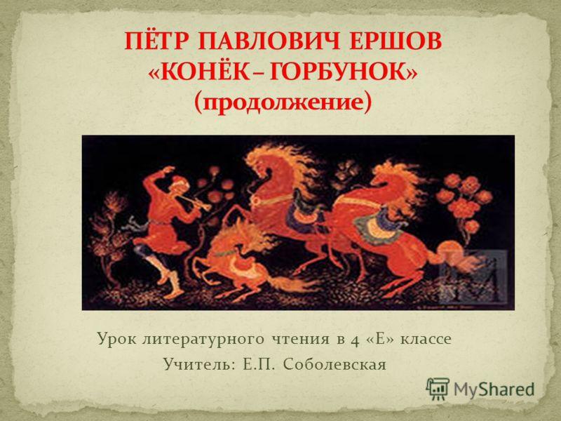 Урок литературного чтения в 4 «Е» классе Учитель: Е.П. Соболевская