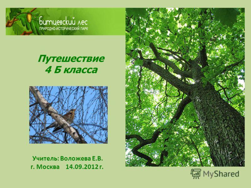 Учитель: Воложева Е.В. г. Москва 14.09.2012 г. Путешествие 4 Б класса
