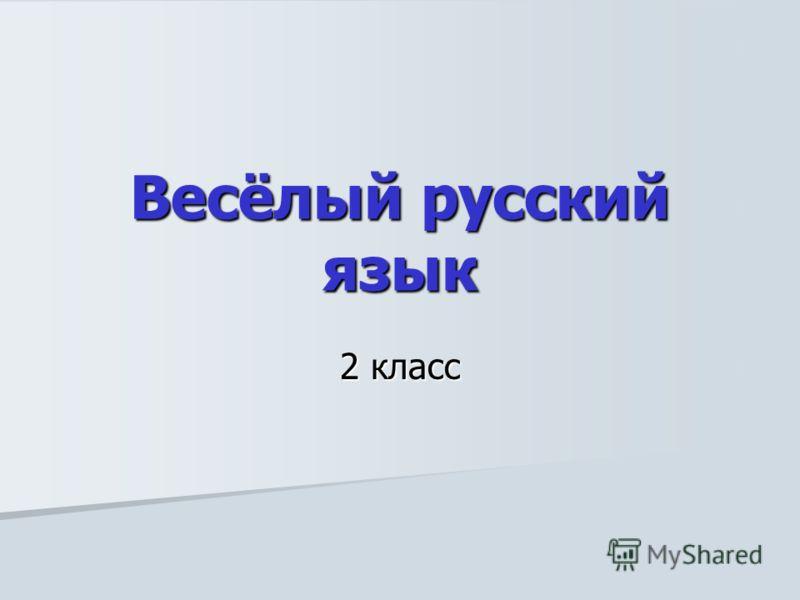 Весёлый русский язык 2 класс
