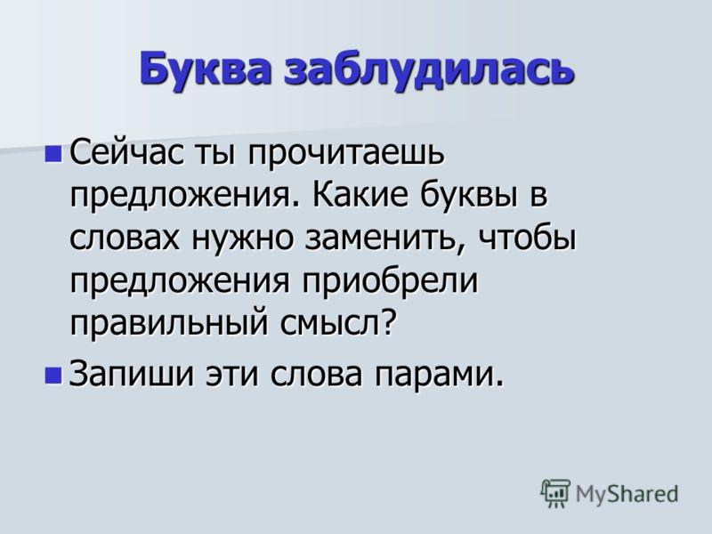 Русский язык сейчас