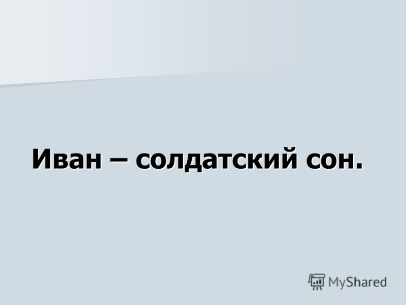 Иван – солдатский сон.