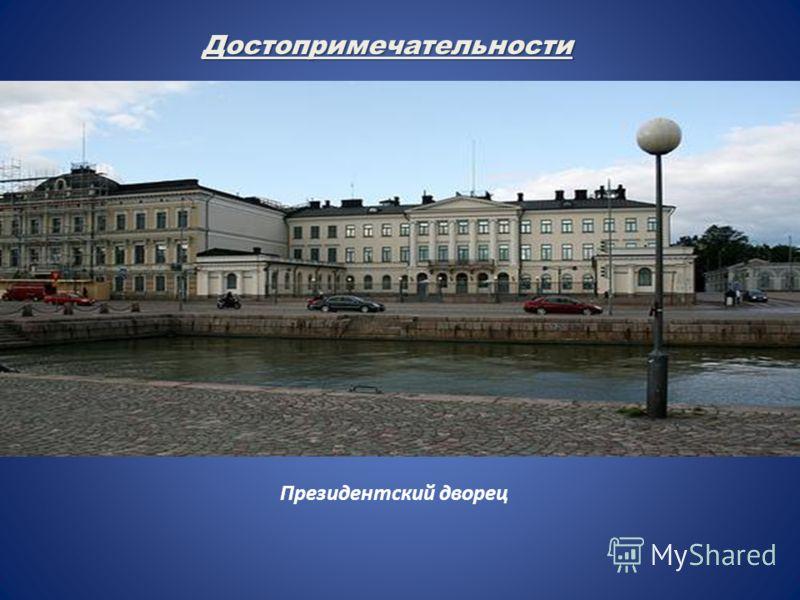 Достопримечательности Президентский дворец