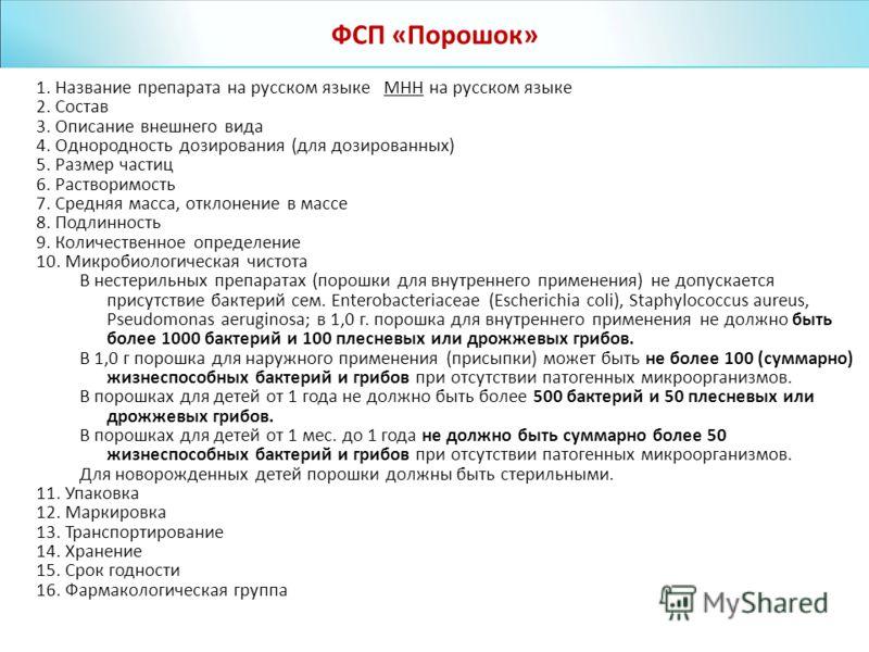 1. Название препарата на русском языке МНН на русском языке 2. Состав 3. Описание внешнего вида 4. Однородность дозирования (для дозированных) 5. Размер частиц 6. Растворимость 7. Средняя масса, отклонение в массе 8. Подлинность 9. Количественное опр