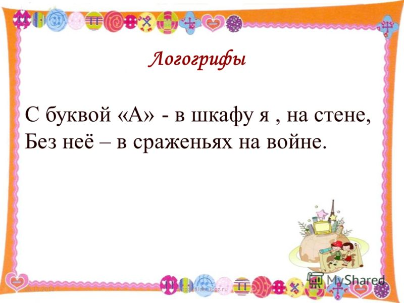 06.11.2012http://aida.ucoz.ru12 Логогрифы С буквой «А» - в шкафу я, на стене, Без неё – в сраженьях на войне.