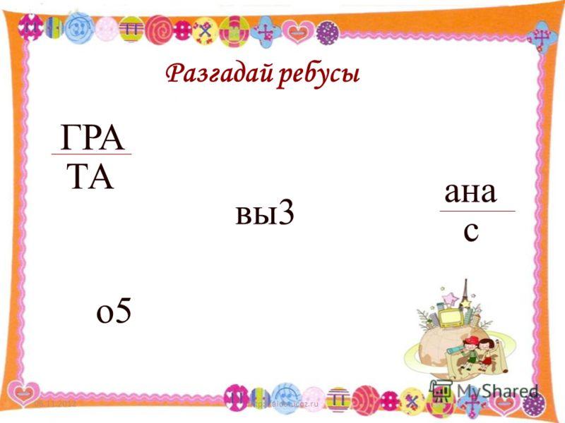 06.11.2012http://aida.ucoz.ru7 Разгадай ребусы ГРА ТА ана с о5 вы3