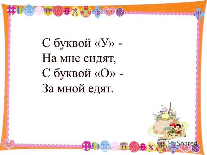 06.11.2012http://aida.ucoz.ru9 С буквой «У» - На мне сидят, С буквой «О» - За мной едят.