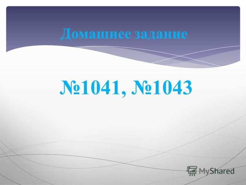 Домашнее задание 1041, 1043
