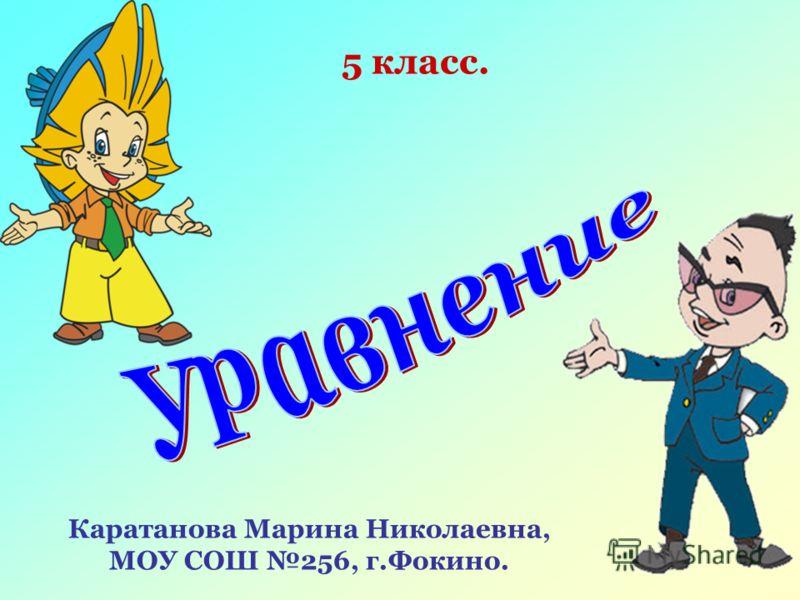 5 класс. Каратанова Марина Николаевна, МОУ СОШ 256, г.Фокино.