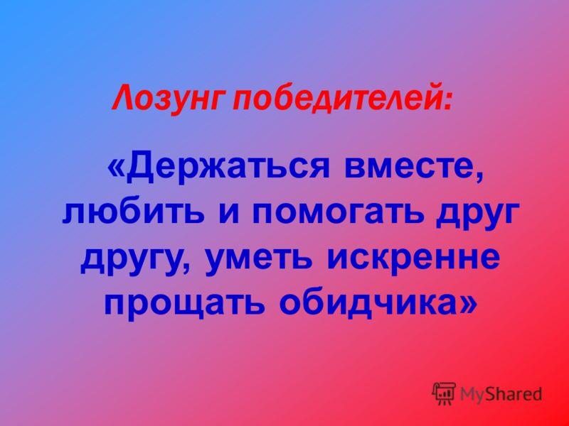 Лозунг победителей: «Держаться вместе, любить и помогать друг другу, уметь искренне прощать обидчика»
