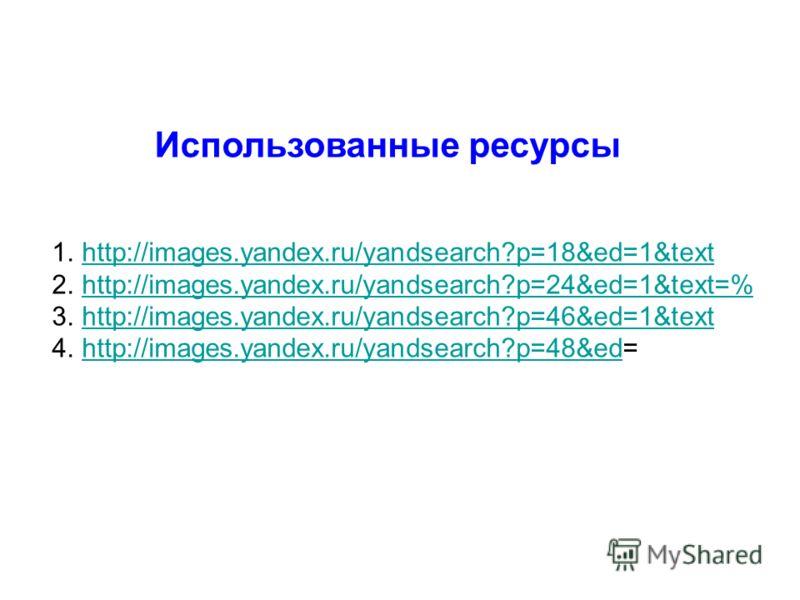 Использованные ресурсы 1.http://images.yandex.ru/yandsearch?p=18&ed=1&texthttp://images.yandex.ru/yandsearch?p=18&ed=1&text 2.http://images.yandex.ru/yandsearch?p=24&ed=1&text=%http://images.yandex.ru/yandsearch?p=24&ed=1&text=% 3.http://images.yande