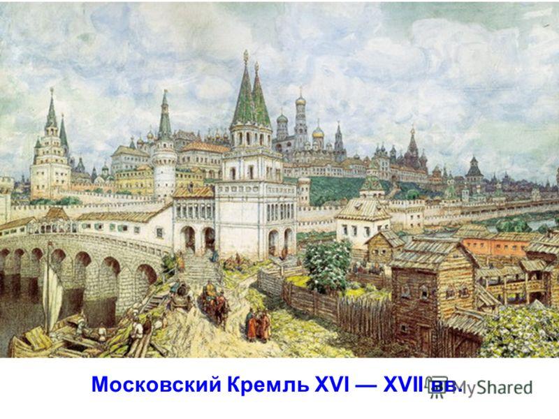 Московский Кремль XVI XVII вв.