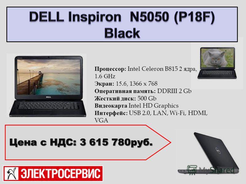 Процессор: Intel Celeron B815 2 ядра, 1.6 GHz Экран: 15. 6, 1366 x 768 Оперативная память: DDRIII 2 Gb Жесткий диск: 500 Gb Видеокарта Intel HD Graphics Интерфейс: USB 2.0, LAN, Wi-Fi, HDMI, VGA