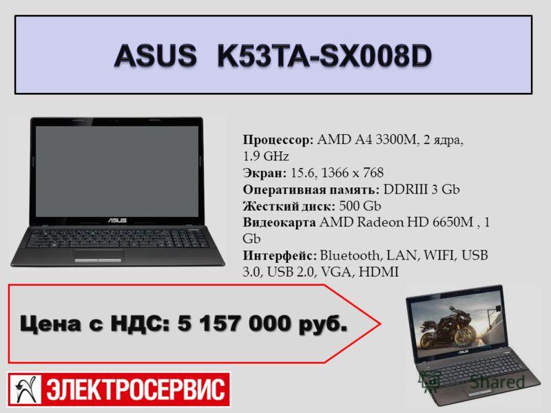 Процессор: AMD A4 3300M, 2 ядра, 1.9 GHz Экран: 15. 6, 1366 x 768 Оперативная память: DDRIII 3 Gb Жесткий диск: 500 Gb Видеокарта AMD Radeon HD 6650M, 1 Gb Интерфейс: Bluetooth, LAN, WIFI, USB 3.0, USB 2.0, VGA, HDMI